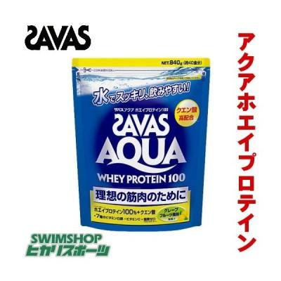 SAVAS ザバス アクアホエイプロテイン100 グレープフルーツ(約40食分・840g) CA1327 32416MJ