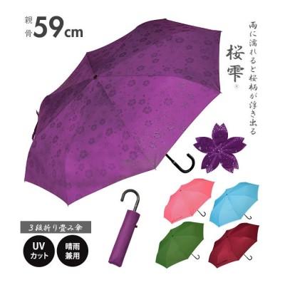 BACKYARD FAMILY 折りたたみ傘 晴雨兼用 桜雫 さくらしずく 通販 折傘 59cm 8本骨 軽量 軽い UVカット 日傘 紫外線対策 手開き 手動 レディース 女性 おしゃれ かわいい シンプル 無地 花柄 和柄 濡れると柄が浮き出る 桜 さくら 3段折傘 三つ折り かさ 傘 カサ アンブレラ パラソル グリーン フリー レディース