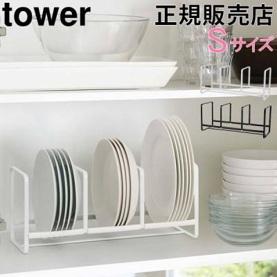 【GWもあすつく】 食器ラック ディッシュラック ワイド S tower タワー 山崎実業 食器 収納 食器立て シンク下 食器棚 母の日