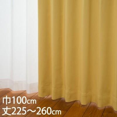 カーテン 遮光カーテン | カーテン ドレープ イエロー 形状記憶 遮光1級 ウォッシャブル 防炎 遮熱 巾100×丈225〜260cm DP520 KEYUCA ケユカ