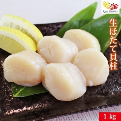 生食用 ホタテ貝柱 1kg 2S 36〜40粒入り / 貝柱 帆立 ホタテ ほたて 海鮮丼