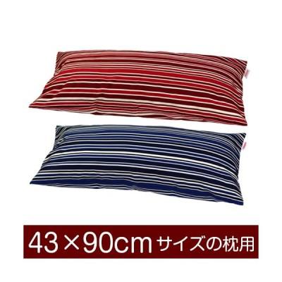 枕カバー 43×90cmの枕用ファスナー式  トリノストライプ ぶつぬいロック仕上げ