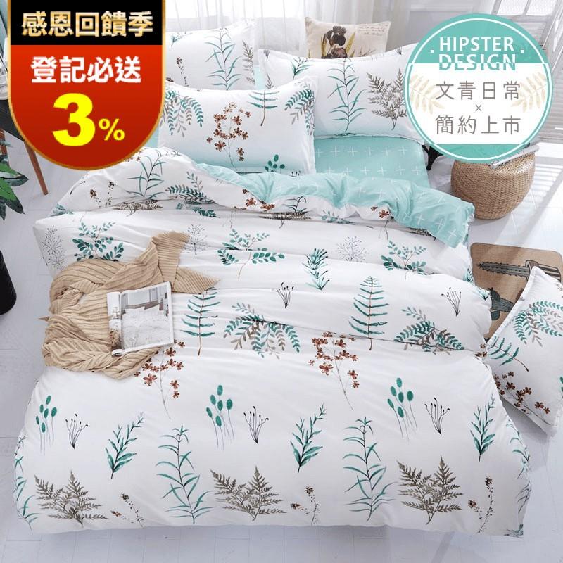 舒柔棉 四件式被套床包組 波西米亞