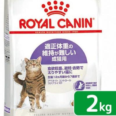ロイヤルカナン 猫 アペタイト コントロール ステアライズド 適正体重の維持が難しい成猫用 生後12ヵ月齢から7歳まで 2kg ジップ付 関東当日便