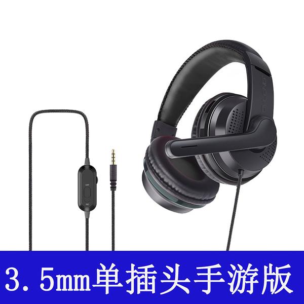 圓孔電腦電競平板耳機頭戴式有線手機版聽聲辯位k歌降噪線控耳麥