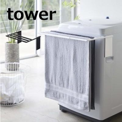 マグネット伸縮洗濯機バスタオルハンガー タワー tower ホワイト ブラック 4873 4874  マグネット 磁石 洗濯用品 物干しハンガー 洗濯機