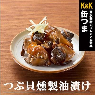 缶つま 北海道産 つぶ貝 燻製 油漬け 35g (缶詰 国分 おつまみ あて ワイン 常温保存)