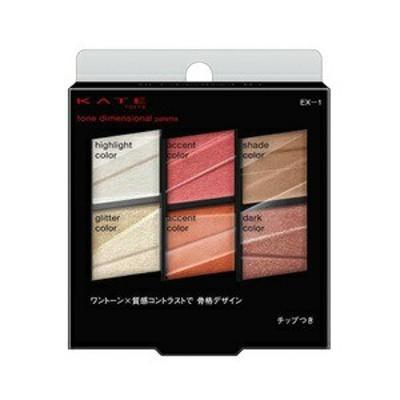 【カネボウ】 ケイト トーンディメンショナルパレット EX-1 (レッドブラウン系) 6.8g 【化粧品】