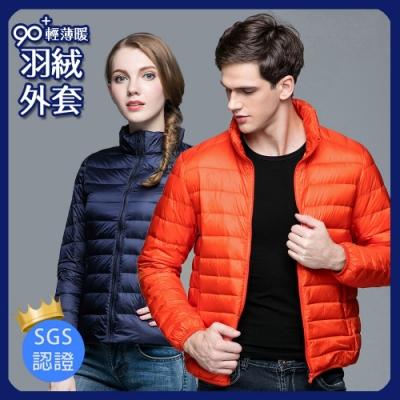 【KISSDIAMOND】SGS認證超輕薄立領天然90%羽絨外套(男女款12色 S-3XL/KDC-6002/KDC-6006)