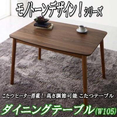 ダイニングテーブル 幅105 ソファダイニング モノトーンデザインシリーズ