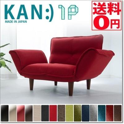 日本製 5段階リクライニングで自在に変化  「KAN 1P」 シングルソファ パーソナルチェア A282 和楽シリーズ