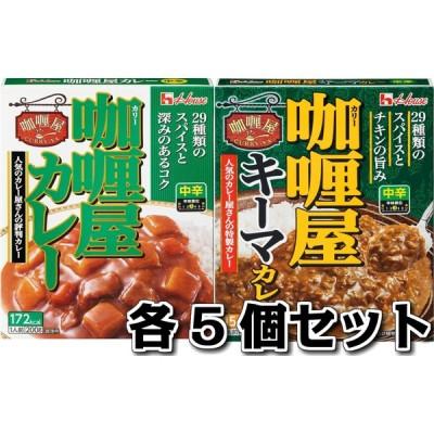 ハウス食品 カリー屋カレー中辛 キーマカレー 各5食 合計10食 レトルト 保存食 非常用