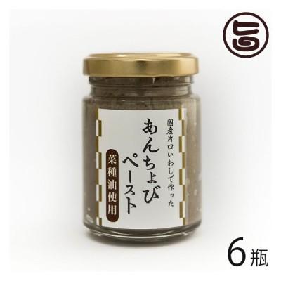 国産あんちょびペースト (菜種油使用) 60g × 6個