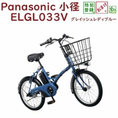 パナソニック グリッター BE-ELGL033V グレイッシュレディブルー 電動アシスト自転車 12A 20インチ 小径