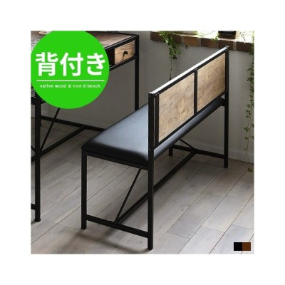 ダイニングベンチ 背もたれ付き ダイニング ベンチ ベンチチェア おしゃれ 木製 無垢 チェアー 椅子 イス アイアン脚