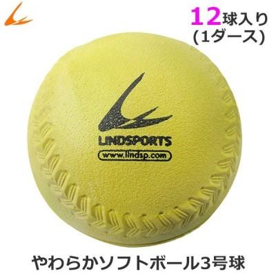 やわらか ソフトボール 3号球 黄色 1ダース 12球入 LINDSPORTS リンドスポーツ