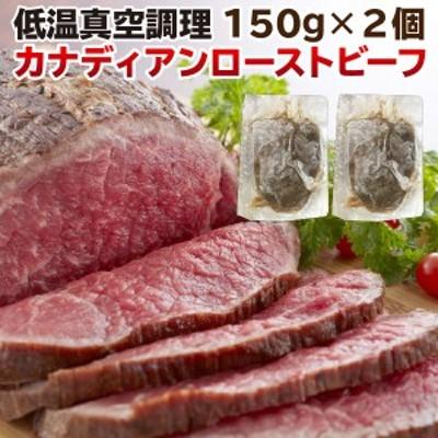 ギフト 肉 ローストビーフ ギフト 赤身 もも肉 150g×2個 300g カナダ産 グレインフェッド 贈答用 クリスマス お正月 パーティー クール