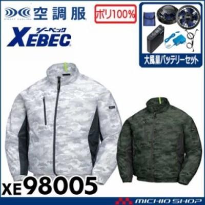 空調服 ジーベック XEBEC  迷彩長袖ブルゾン・大風量パワーファン・バッテリーセット XE98005set