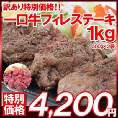 訳あり 一口 牛フィレ ステーキ 1kg(500g×2袋) フィレ ヒレ わけあり 牛ヒレ 牛フィレ BBQ 赤字 超特価 数量限定