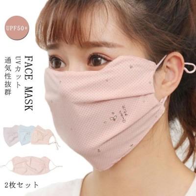 送料無料UVカット マスク 冷感 夏用 マスク 2枚セット クール マスク メッシュ マスク 大人用 洗える 涼感素材 マスク