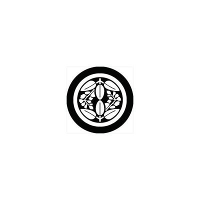 家紋シール 中輪に変わり対い藤紋 直径15cm 丸型 白紋 KS15M-2352W