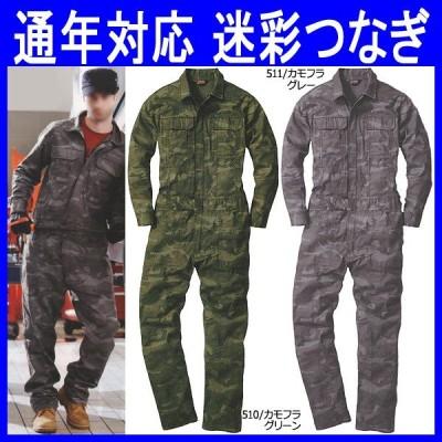 つなぎ服 ツナギ服 迷彩 続服 作業服 作業着 通年 ポリエステル65%・綿35%(so-9921)