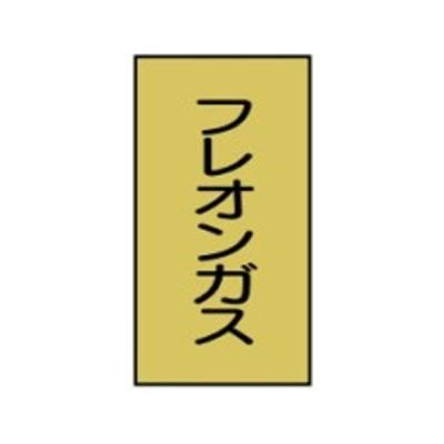 流体名ステッカーガス用 フレオンガス 10枚1組 小60×40 118