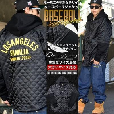 ロング丈キルティングジャケット メンズ キルティング×スウェット切り替え 中綿 アウター コート 大きいサイズ 秋冬 DOP B系 ストリート ブランド