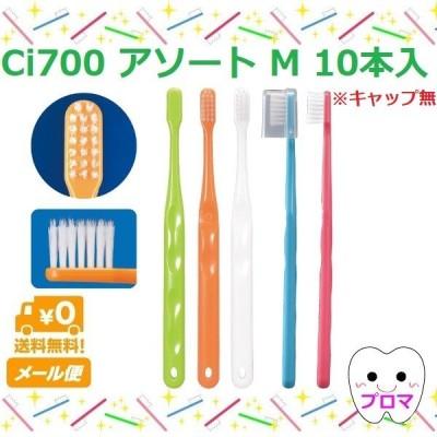 Ci 700(超先細+ラウンド毛)  M (ふつう) 10本(色はおまかせ) 送料無料(メール便)