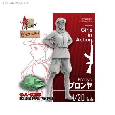 送料無料◆ジルプラ 1/20 ブロンヤ ガールズインアクションシリーズ ガレージキット GA-028 (ZP69894)