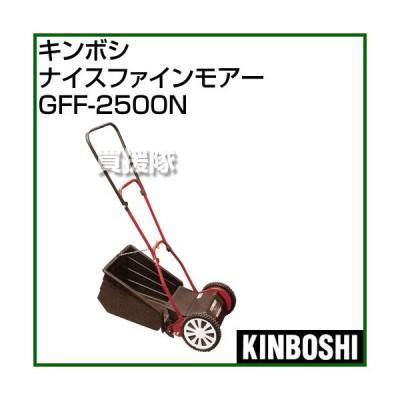 キンボシ 手動式 芝刈り機 ナイスファインモアー GFF-2500N