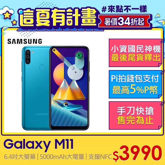 Samsung Galaxy M11(3G/32G)-晨曦藍