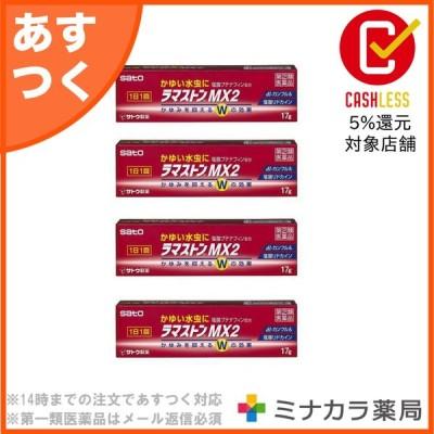 【指定第2類医薬品】ラマストンmX2 17g ×4個