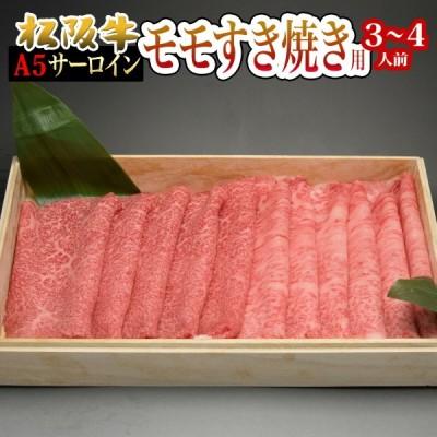 すき焼き セット 松阪牛 肉 ギフト お歳暮 サーロイン スライス×モモ スライス 2種の味わい ギフト に 300g 2〜3人前 A5 割り下付き