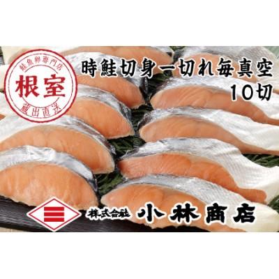 時鮭切身10切(個包装) A-16006