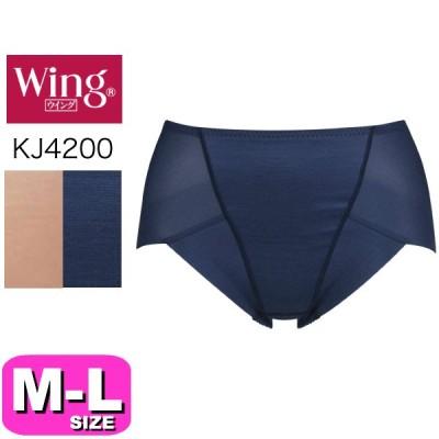 ワコール wacoal ウイング Wing ショーツ【メール便発送可】KJ4200 おなかとヒップをほどよくサポート Pパンツ MLサイズ wing