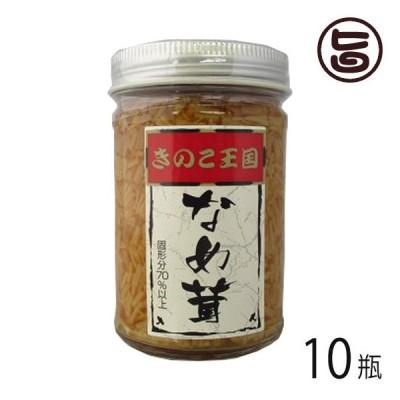 なめ茸 170g×10瓶 北海道名販 北海道 人気 定番 土産 惣菜 えのき茸 条件付き送料無料