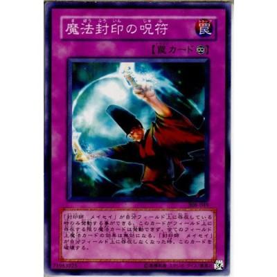 『中古即納』{プレイ用}{TCG}遊戯王 308-049N 魔法封印の呪符