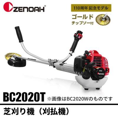 刈払機 BC2020T ゼノア