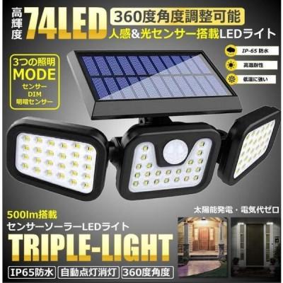 センサーソーラーLEDライト 屋外 3灯式 高輝度 74LED 光センサー 人感センサー 360度 角度調整可能 IP65防水