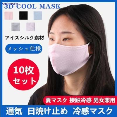 冷感マスク 夏マスク 10枚セット 接触冷感 男女兼用 ひんやり 洗える 速乾 UV 飛沫防止 花粉対策 防塵 柔らかい メッシュ仕様 通気 個別包装