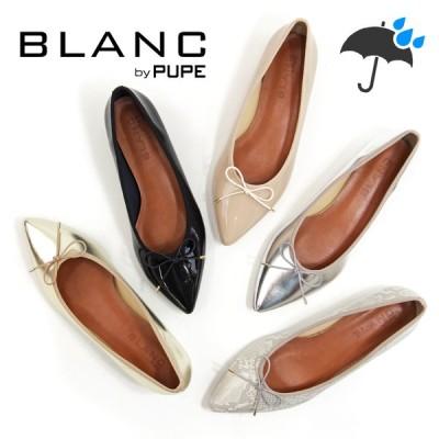 【PUPE プーペ】BLANC by PUPE 日本製 ポインテッドトゥ レインパンプス/レインシューズ/Made in Japan【446】レインシューズ/撥水/雨/梅雨