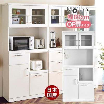 食器棚 完成品 日本製 幅80 オープン 扉タイプ ダイニングボード ココ 耐震 キッチン収納 隙間収納 収納