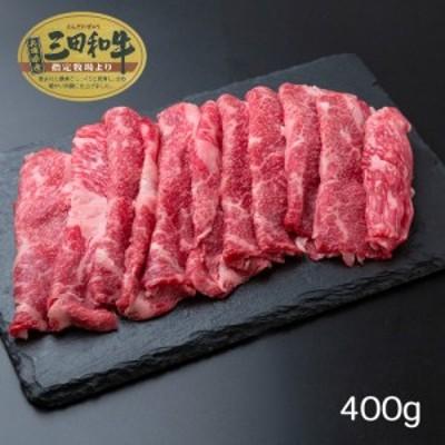 送料無料 兵庫 三田和牛 肩バラスライス(400g) / 牛肉 お取り寄せ グルメ 食品 ギフト プレゼント おすすめ 母の日