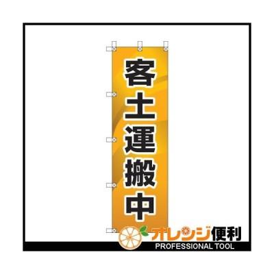 ユニット 桃太郎旗 客土運搬中 372-86 【416-8038】