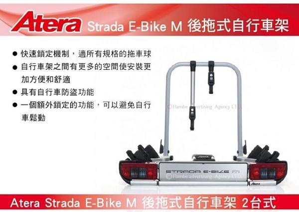 ||MyRack|| Atera Strada E-Bike M 2台式 後拖式自行車架 背後架 自行車架  攜車架