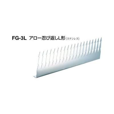 シロクマ 白熊印・アロー忍び返しL形 FG-3L /1枚