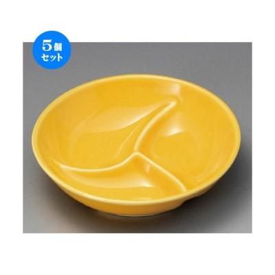 5個セット ☆ 松花堂 ☆ 黄釉三ツ仕切 丸鉢 [ 112 x 29mm ] 【料亭 旅館 和食器 飲食店 業務用 】