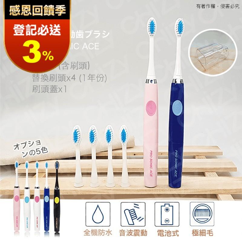 【PRO SONIC】ACE超音波電動牙刷 電動牙刷替換刷頭 專用刷頭蓋
