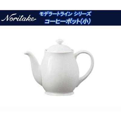 ノリタケ モデラートライン シリーズ コーヒーポット(小) 50025a_9990